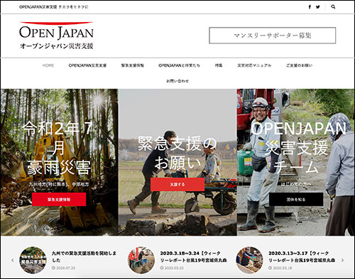 OPEN JAPAN災害支援のWEBサイト