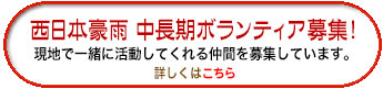 西日本豪雨災害 中長期ボランティア募集