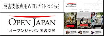災害支援専用WEBサイト