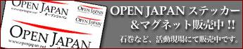 OPEN JAPAN ステッカー&マグネット発売開始!!